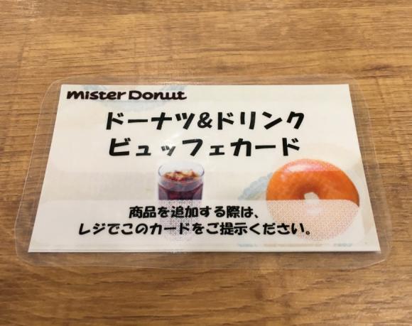 Mr donuts 04